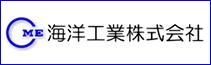 海洋工業株式会社