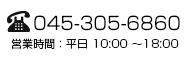 リフューズプレス協会の電話番号
