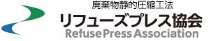 廃棄物静的圧縮工法 リフューズプレス協会