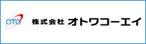 株式会社オトワコーエイ